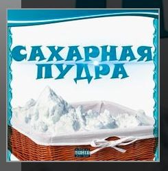 powdered sugar alkuo lyrics english