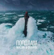 пополам (in half) macan lyrics english