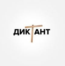 Photo of диктант dictation lyrics english